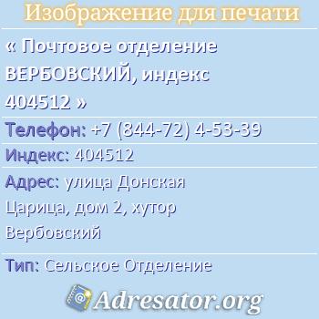 Почтовое отделение ВЕРБОВСКИЙ, индекс 404512 по адресу: улицаДонская Царица,дом2,хутор Вербовский