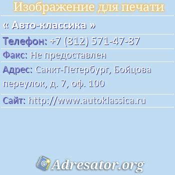 Авто-классика по адресу: Санкт-Петербург, Бойцова переулок, д. 7, оф. 100