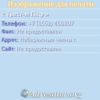 Трест-м Пкф по адресу: Набережные челны г.