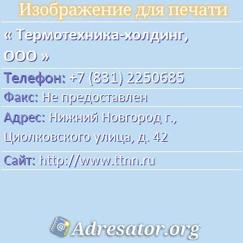 Термотехника-холдинг, ООО по адресу: Нижний Новгород г., Циолковского улица, д. 42
