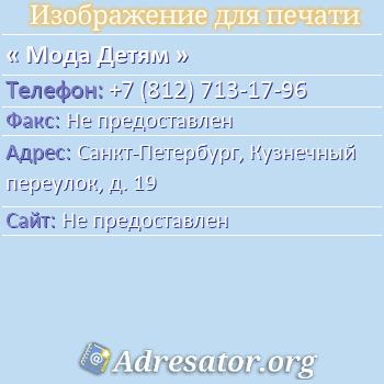 Мода Детям по адресу: Санкт-Петербург, Кузнечный переулок, д. 19
