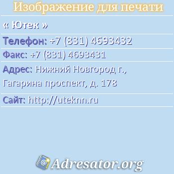 Ютек по адресу: Нижний Новгород г., Гагарина проспект, д. 178