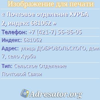 Почтовое отделение ХУРБА 2, индекс 681062 по адресу: улицаДОБРОВОЛЬСКОГО,дом7,село Хурба