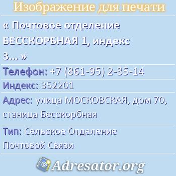 Почтовое отделение БЕССКОРБНАЯ 1, индекс 352201 по адресу: улицаМОСКОВСКАЯ,дом70,станица Бесскорбная