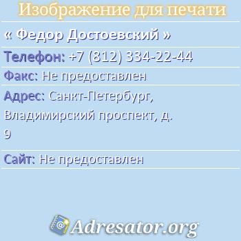 Федор Достоевский по адресу: Санкт-Петербург, Владимирский проспект, д. 9