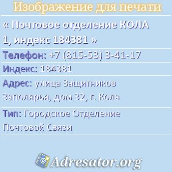 Почтовое отделение КОЛА 1, индекс 184381 по адресу: улицаЗащитников Заполярья,дом32,г. Кола