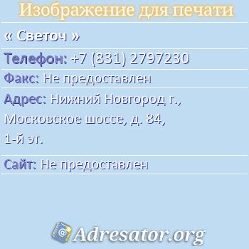 Светоч по адресу: Нижний Новгород г., Московское шоссе, д. 84, 1-й эт.