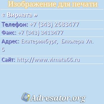 Вирната по адресу: Екатеринбург,  Блюхера Ул. 5