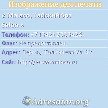 Malaco, Тайский Spa Salon по адресу: Пермь,  Толмачева Ул. 32