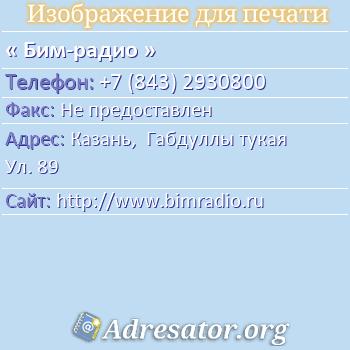 Бим-радио по адресу: Казань,  Габдуллы тукая Ул. 89