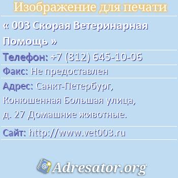 003 Скорая Ветеринарная Помощь по адресу: Санкт-Петербург, Конюшенная Большая улица, д. 27 Домашние животные.