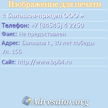 Балашов-прицеп ООО по адресу: Балашов г., 30 лет победы Ул. 156