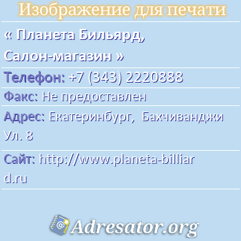 Планета Бильярд, Салон-магазин по адресу: Екатеринбург,  Бахчиванджи Ул. 8