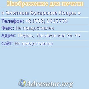 Элитные Бухарские Ковры по адресу: Пермь,  Ласьвинская Ул. 39