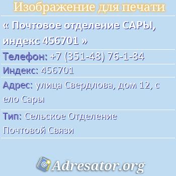 Почтовое отделение САРЫ, индекс 456701 по адресу: улицаСвердлова,дом12,село Сары