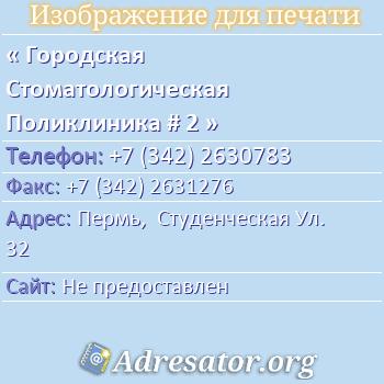 Городская Стоматологическая Поликлиника # 2 по адресу: Пермь,  Студенческая Ул. 32
