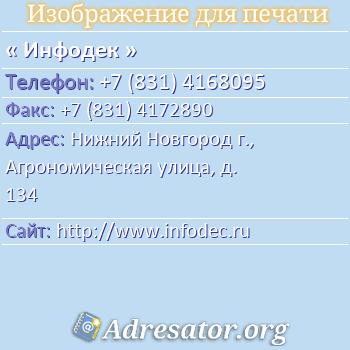 Инфодек по адресу: Нижний Новгород г., Агрономическая улица, д. 134