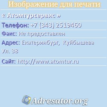 Атомтурсервис по адресу: Екатеринбург,  Куйбышева Ул. 38