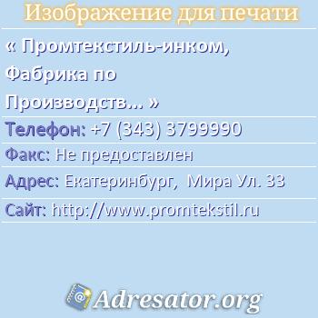 Промтекстиль-инком, Фабрика по Производству Линолеума по адресу: Екатеринбург,  Мира Ул. 33