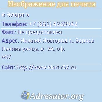 Эларт по адресу: Нижний Новгород г., Бориса Панина улица, д. 3А, оф. 607