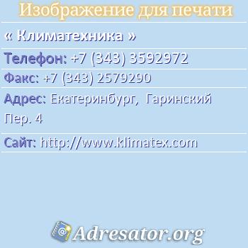 Климатехника по адресу: Екатеринбург,  Гаринский Пер. 4