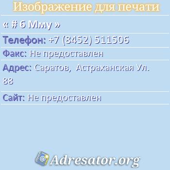 # 6 Мму по адресу: Саратов,  Астраханская Ул. 88