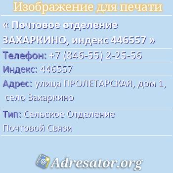 Почтовое отделение ЗАХАРКИНО, индекс 446557 по адресу: улицаПРОЛЕТАРСКАЯ,дом1,село Захаркино