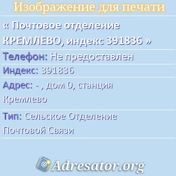 Почтовое отделение КРЕМЛЕВО, индекс 391836 по адресу: -,дом0,станция Кремлево