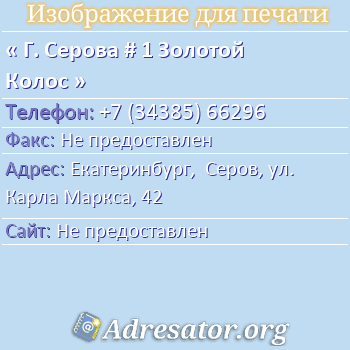 Г. Серова # 1 Золотой Колос по адресу: Екатеринбург,  Серов, ул. Карла Маркса, 42