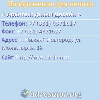 Архитектурный Дизайн по адресу: г. Нижний Новгород, ул. Монастырка, 18