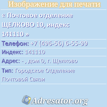 Почтовое отделение ЩЕЛКОВО 10, индекс 141110 по адресу: -,дом0,г. Щелково