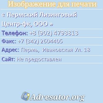 Пермский Лизинговый Центр-фк, ООО по адресу: Пермь,  Ивановская Ул. 18