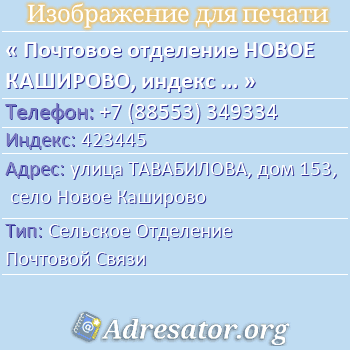 Почтовое отделение НОВОЕ КАШИРОВО, индекс 423445 по адресу: улицаТАВАБИЛОВА,дом153,село Новое Каширово