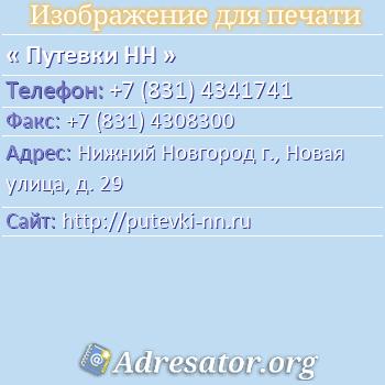 Путевки НН по адресу: Нижний Новгород г., Новая улица, д. 29