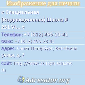 Специальная (Коррекционная) Школа # 231 Viii Вида по адресу: Санкт-Петербург, Витебская улица, д. 7