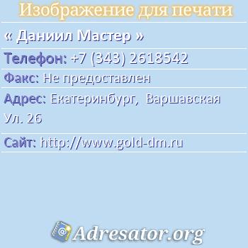 Даниил Мастер по адресу: Екатеринбург,  Варшавская Ул. 26