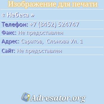 Небеса по адресу: Саратов,  Слонова Ул. 1