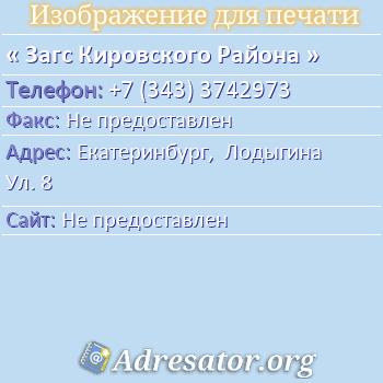 Загс Кировского Района по адресу: Екатеринбург,  Лодыгина Ул. 8