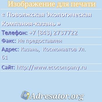 Поволжская Экологическая Компания-казань по адресу: Казань,  Космонавтов Ул. 61
