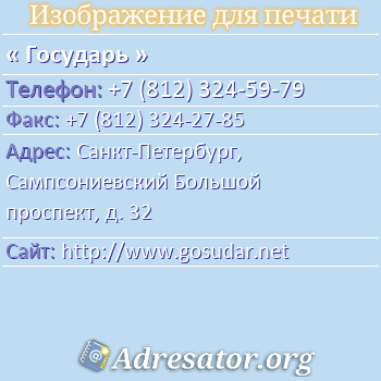 Государь по адресу: Санкт-Петербург, Сампсониевский Большой проспект, д. 32