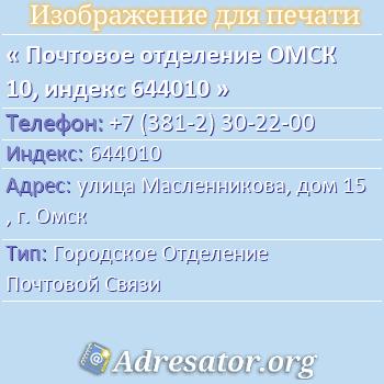 Почтовое отделение ОМСК 10, индекс 644010 по адресу: улицаМасленникова,дом15,г. Омск