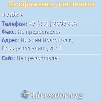 Абк по адресу: Нижний Новгород г., Памирская улица, д. 11