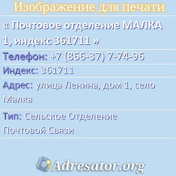 Почтовое отделение МАЛКА 1, индекс 361711 по адресу: улицаЛенина,дом1,село Малка