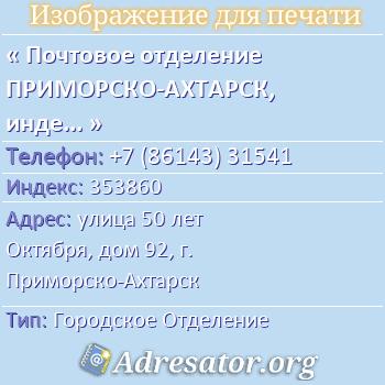 Почтовое отделение ПРИМОРСКО-АХТАРСК, индекс 353860 по адресу: улица50 лет Октября,дом92,г. Приморско-Ахтарск