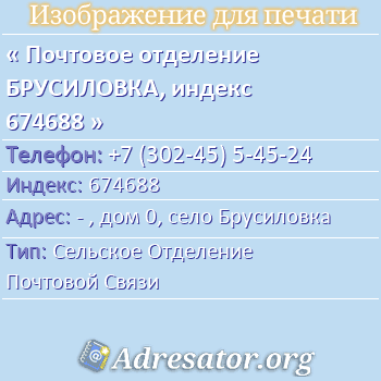 Почтовое отделение БРУСИЛОВКА, индекс 674688 по адресу: -,дом0,село Брусиловка