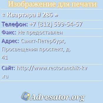Квартира # 286 по адресу: Санкт-Петербург, Просвещения проспект, д. 41