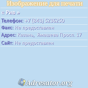 Рив по адресу: Казань,  Ямашева Просп. 17