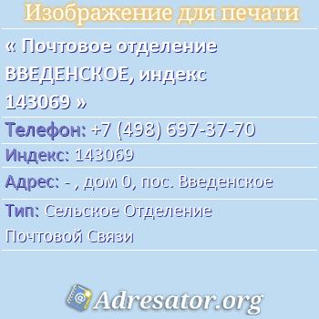 Почтовое отделение ВВЕДЕНСКОЕ, индекс 143069 по адресу: -,дом0,пос. Введенское