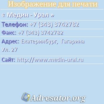 Медин - Урал по адресу: Екатеринбург,  Гагарина Ул. 27