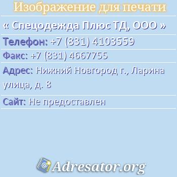 Спецодежда Плюс ТД, ООО по адресу: Нижний Новгород г., Ларина улица, д. 8